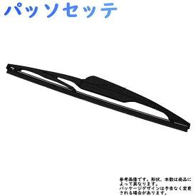 Star-Parts リア用樹脂製ワイパーブレード トヨタ パッソセッテ 型式M502E/M512E用 MN-GRB30 ゴムサイズ:6mm×300mm | リアワイパー グラファイトワイパー リア用 リアガラス用