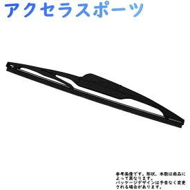Star-Parts リア用樹脂製ワイパーブレード マツダ アクセラスポーツ 型式BM5FS/BM5AS/BMEFS/BM2FS用 MN-GRB30 ゴムサイズ:6mm×300mm | リアワイパー グラファイトワイパー リア用 リアガラス用