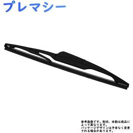 Star-Parts リア用樹脂製ワイパーブレード マツダ プレマシー 型式CWEAW/CWEFW/CWFFW用 MN-GRB30 ゴムサイズ:6mm×300mm | リアワイパー グラファイトワイパー リア用 リアガラス用