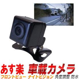 カメラ CMD角型 車載用 フロントビュー カメラ 各種カーナビ・モニター取付可能 高画質36万画素 広角 角度調整可能 AV機器 カラー画像