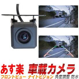 ナイトビジョン・カメラ CMD角型 車載用 フロントビュー 各種カーナビ・モニター取り付け可能 広角 角度調整可能 AV機器 カラー画像 ガイドライン選択