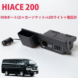 トヨタ ハイエース 200系 増設 電源 ユニット USBポートx2 カーソケットx1 青色 LED ライト + 電圧計付 スマホ タブレット 同時充電 灰皿USB QC3.0対応 カスタム パーツ