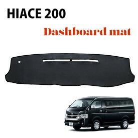 ハイエース 200系 標準 ボディ ダッシュ マット PVCレザー ダッシュボードマット ダッシュマット カバー 200 1型 2型 3型 4型 5型 前期 後期 車種別 専用設計 ナロー