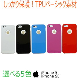 iPhone5 5S iPhoneSE カバー ケース アイフォン シンプルTPUケース【APPLE アップルマーク スマホ スマートフォン】液晶保護フィルムプレゼント メール便対応