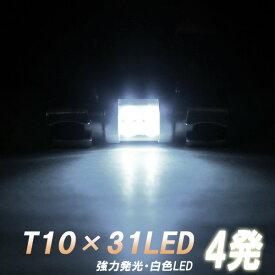 【LED4発搭載T10×31】純白仕様 ルームランプ 室内の雰囲気が変わります LEDバルブ 照明 電球