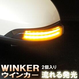 LED ウインカー シーケンシャル【ブーン シルク M700S M710S】流れる ドアミラー 方向指示器 アンバー色発光 スモーク色カバー【あす楽】(ウインカー1)