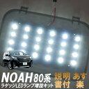 LED ランプ ノア 80系 ZRR80G 80W 85G 85W ZWR80G SMD ライト ラゲッジ リアゲート 増設キット NOAH 車内照明 ルームランプ 室内灯【あ…