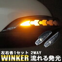 LED ウインカー シーケンシャル【アクア NHP10】流れる ドアミラー 方向指示器 アンバー色発光 スモーク色カバー【あす楽】(ウインカ…