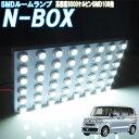 ルームランプ N-BOX エヌボックス エヌ ボックス JF3 JF4 ルームライト ナンバー灯つき LED 室内灯 車内照明 セット ライセンスランプ …