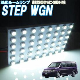 ルームランプ ステップワゴン RF3 RF4 RF5 RF6 RF7 RF8 ルームライト 白色 LED 室内灯 車内照明【白色SMD144発】ホワイト発光 ダイオード 電灯 自動車用品 カーパーツ 光量アップ