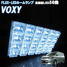 ルームランプ ヴォクシー ボクシー VOXY 60系 白色 FLUX-LED 56発 ルームライト 室内灯 車内照明 セット 電球 バルブ ホワイト発光 ダイオード 電灯 自動車用品 カーパーツ 光量アップ