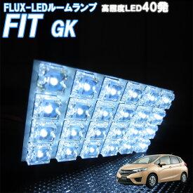 ルームランプ フィット FIT GK3 GK4 GK5 GK6 白色 FLUX-LED40発 ルームライト 室内灯 車内照明 セット 電球 バルブ ホワイト発光 ダイオード 電灯 自動車用品 カーパーツ 光量アップ