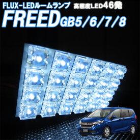 ルームランプ フリード FREED(ハイブリッド兼用) GB5 GB6 GB7 GB8 白色 FLUX-LED46発 室内灯 車内照明 ライト セット 電球 バルブ ホワイト発光 ダイオード 電灯 自動車用品 カーパーツ 光量アップ