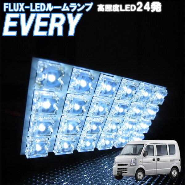 ルームランプ エブリィ エブリー DA17V PA/PC/GA/JOIN FLUX-LED 24発 ルームライト 室内灯 車内照明 電球 バルブ セット【あす楽】