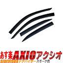【ドアバイザー】サイドバイザー カローラ アクシオ 160系 NZE161 NZE164 NRE160 NRE161 NKE165(ハイブリッド車にも適合)サンバイザ…