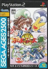 【中古】PS2 セガエイジス2500シリーズ Vol.12 ぷよぷよ通 パーフェクト・セット