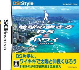 【中古】NDS 地球の歩き方DS ハワイ