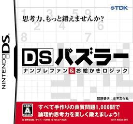 【中古】NDS DSパズラー ナンプレファン&お絵かきロジック