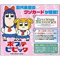 【新品・ご予約】2/22発売カードプレシャスメモリーズ『ポプテピピック』ブースターパックBOX