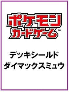 【新品・ご予約】9/24発売 カードサプライ ポケモンカードゲーム デッキシールド ダイマックスミュウ