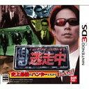 【中古】3DS 逃走中 史上最強のハンターたちからにげきれ!