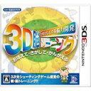 【中古】3DS 空間さがしもの系 脳力開発 3D脳トレーニング