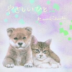 新品CD 神南昌一(Shoichi Kanna) / やさしいひと