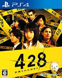 新品PS4 428 〜封鎖された渋谷で〜
