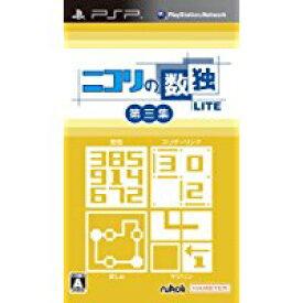 【中古】PSP ニコリの数独LITE 第三集 〜数独・スリザーリンク・ましゅ・ヤジリン〜