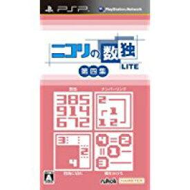 【中古】PSP ニコリの数独LITE 第四集 〜数独・ナンバーリンク・四角に切れ・橋をかけろ〜