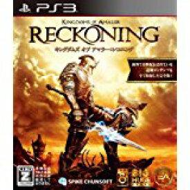【中古】PS3 キングダムズ オブ アマラー:レコニング