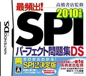 【中古】NDS 高橋書店監修 最頻出! SPIパーフェクト問題集DS 2010年版