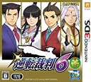 新品3DS 逆転裁判6