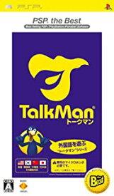 【中古】PSP TALKMAN -トークマン- ソフト単体版 PSP the Best
