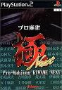 【中古】PS2 プロ麻雀 極 NEXT(廉価版)