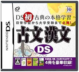 【中古】NDS 古文 漢文DS