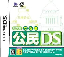【中古】NDS 旺文社 でる順 公民DS