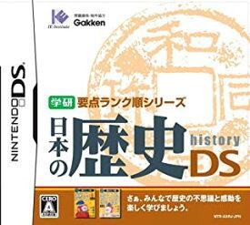 【中古】NDS 学研 要点ランク順シリーズ 日本の歴史DS