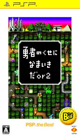 【中古】PSP 勇者のくせになまいきだor2(PSP the Best)