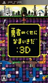 【中古】PSP 勇者のくせになまいきだ:3D