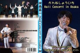 """新品DVD 神南昌一コンサートDVD / かんなしょういち Hall Concert in Osaka""""Nice to meet you""""-大阪の皆さん、始めまして!!-"""
