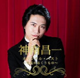 新品CD 神南昌一(Shoichi Kanna) / オリジナル・ベスト〜平成のおくりもの〜