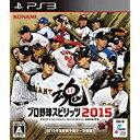【中古】PS3 プロ野球スピリッツ2015