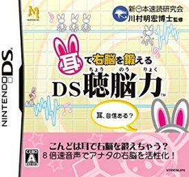 新品NDS 耳で右脳を鍛える DS聴脳力