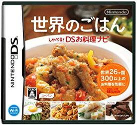 【中古】NDS 世界のごはん しゃべる!DSお料理ナビ