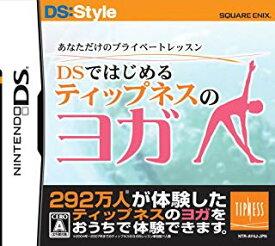 【中古】NDS あなただけのプライベートレッスン DSではじめる ティップネスのヨガ