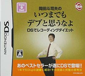 新品NDS 岡田斗司夫のいつまでもデブと思うなよ DSでレコーディングダイエット
