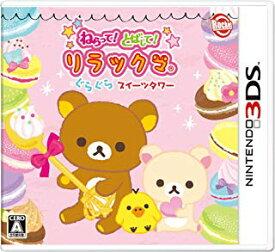【中古】3DS ねらって!とばして!リラックマ ぐらぐらスイーツタワー