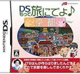 新品NDS DSもって旅にでよ♪京都
