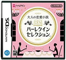 【中古】NDS 大人の恋愛小説 DSハーレクインセレクション